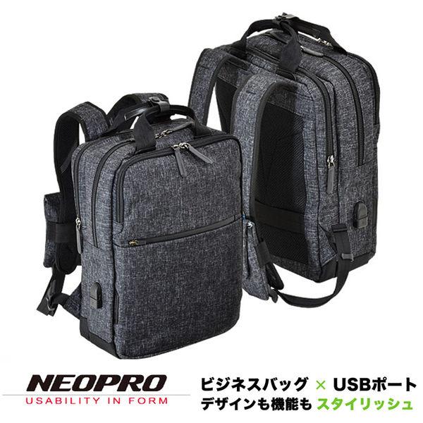 現貨【NEOPRO】日本機能包 USB充電背包 電腦後背包 PC專用夾層 輕量 雙肩背包【2-770】