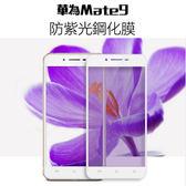 紫光膜 OPPO R7 R9 F1S R7S R9S Plus 9H超薄 手機鋼化膜 玻璃膜 防刮 滿版 螢幕保護貼
