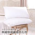【鴻宇枕頭-HONGYEW】超細四孔纖維/透氣纖維/100%舒絨布/台灣製造/典藏極細纖維四孔枕
