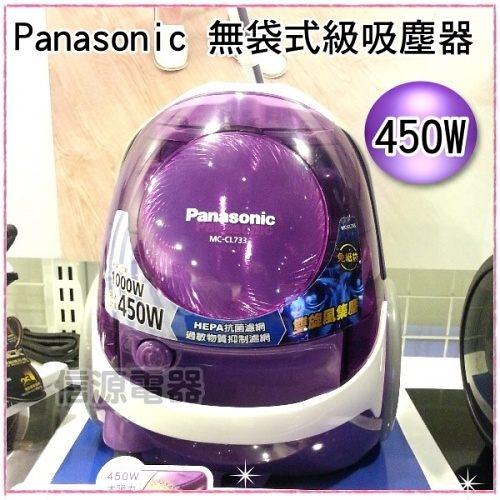 【信源】新上市~ 450W 【Panasonic國際牌無袋式 HEPA級吸塵器】《MC-CL733》*線上刷卡*