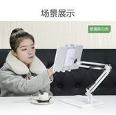 ipad直播平板電腦懶人支架床頭手機架桌面多功能床上快手萬能通用  極客玩家