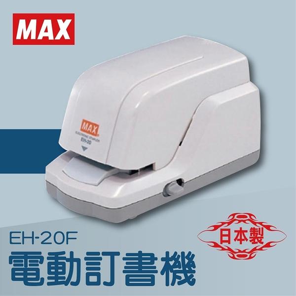 【辦公室機器系列】-MAX EH-20F 電動訂書機[釘書機/訂書針/工商日誌/燙金/印刷/裝訂]