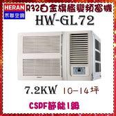 CSPF1級省電【禾聯空調】10-14坪  7.2KW白金旗艦變頻窗機《HW-GL72》全機3年保固