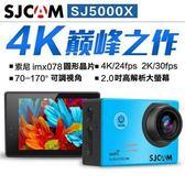 【SJCAM台灣唯一專門店】SJ5000X Elite單機下殺 [運動攝影機、行車記錄器、山狗]