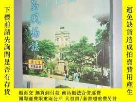 二手書博民逛書店罕見菲島風物志12480 蔡惠超 著 菲律賓博覽堂 出版2002