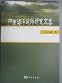 【書寶二手書T6/軍事_HIG】中國海洋戰略研究文集_楊金森