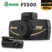 【愛車族購物網】DOD FS500 雙鏡頭 SONY感光 1080P 行車紀錄器|GPS天眼級固定測速 +32G記憶卡