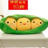 豌豆抱枕可愛創意韓國公仔豌豆莢毛絨玩具抱枕布娃娃生日禮品