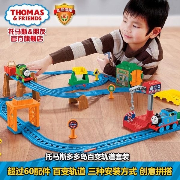 新年禮物 托馬斯電動小火車軌道玩具多多島百變套裝CGW29 WD