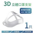 3D 立體口罩支架 醫療用PE材質 無異...