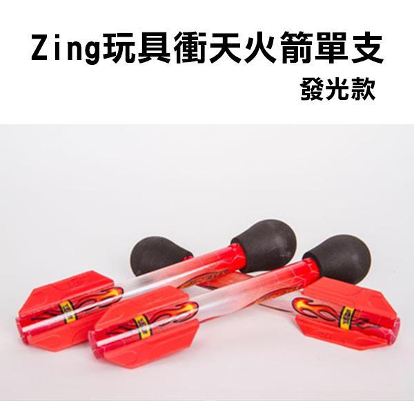 【妃凡】Zing玩具 衝天火箭單支 發光款 兒童玩具 沖天火箭 一飛沖天 腳踩火箭 256