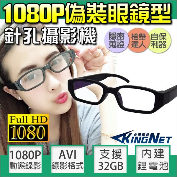 監視器 1080P 偽裝眼鏡型 攝錄影機 蒐證 針孔攝影機 1920x1080 支援32GB 密錄 監視器 徵信 房仲 會議 DV