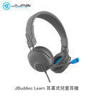 【94號鋪】JLab JBuddies Learn 耳罩式兒童耳機