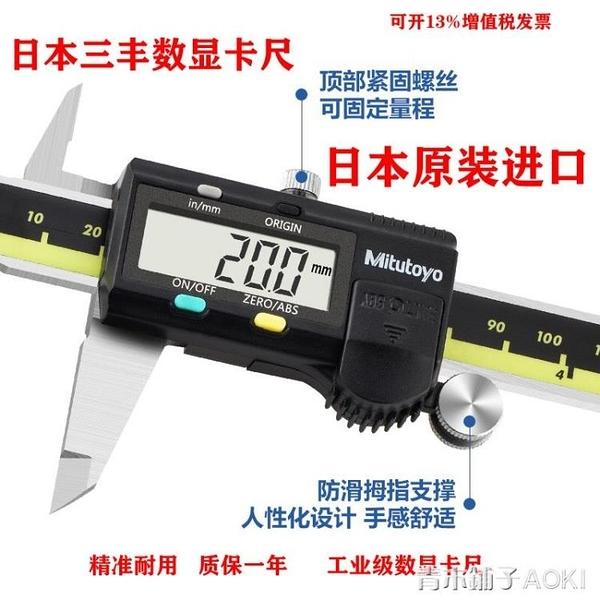 日本三豐數顯卡尺0-150 200mm高精度數顯游標卡尺三豐500-196ATF「青木鋪子」