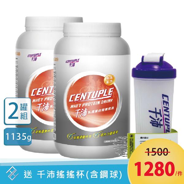 【送搖搖杯(含鋼球)】新萬仁 千沛乳清蛋白營養飲品(可可口味)1135g/罐 兩罐組