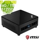 【現貨】MSI CUBI 5 迷你商用電腦 i7-10510U/16G/512SSD+1TB/W10P