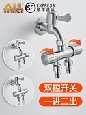 洗衣機水龍頭一分二雙頭4分6分流器一進二出三通角閥轉換兩用接頭 奇妙商鋪