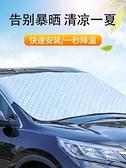 遮陽擋 汽車防曬隔熱遮陽擋簾前擋風玻璃罩遮陽板車用遮光神器車內遮擋布 風馳