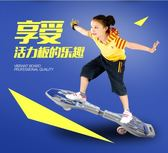 二輪滑板車 WITESS活力板游龍板蛇滑板兩輪滑板兩輪兒童滑板車成人閃光【美物居家館】