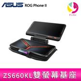 分期0利率 ASUS 華碩 ROG Phone 2 /ROG Phone 3雙螢幕基座/散熱風扇/電競手機配件