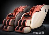 航科電動按摩椅家用全自動太空艙按摩器多功能全身老人沙發椅子      芊惠衣屋 igo