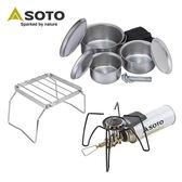 SOTO黑蜘蛛爐ST-310MT+戶外不鏽鋼鍋具8件組ST-950 送Belmont爐架 日本原廠公司貨