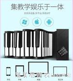 手捲鋼琴88鍵專業加厚可摺疊軟鍵盤女初學者學生便攜式電子琴成人 NMS漾美眉韓衣