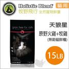 《Holistic Blend 牧野飛行 》天狼星 - 原野火雞 + 牧雞 15磅 / 無穀貓鮮糧
