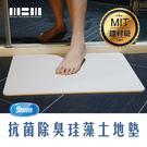 【MBM】9mm抗菌除臭珪藻土地墊-1入...