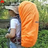 戶外背包防雨罩防水套旅行包包後背包學生書包登山包防水罩Mandyc