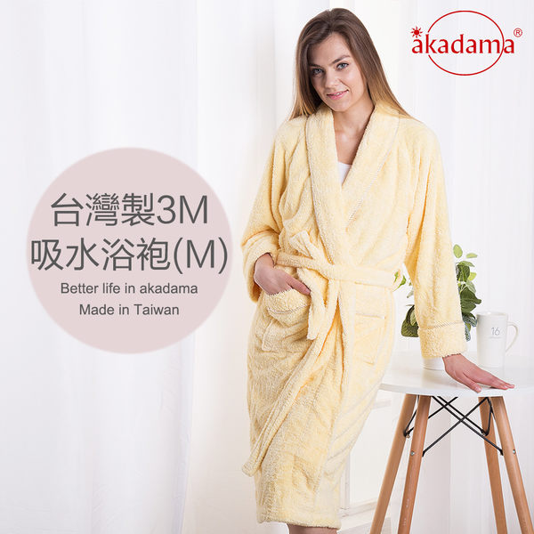 akadama 3M浴袍浴衣M號 超柔軟 不掉棉絮 開纖紗 台灣製造