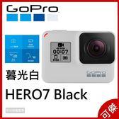 GoPro HERO7 Black 暮光白 極限運動攝影機 攝影機 防水 觸控螢幕 行雲流暢穩定升級 台灣公司貨