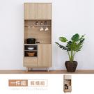 【時尚屋】[MX20]傑拉爾2.7尺餐櫃組MX20-A19-6+A19-5免運費/免組裝/餐櫃