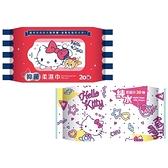 Hello Kitty 純水/抑菌 柔濕巾(20抽) 款式可選【小三美日】三麗鷗授權