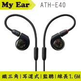 [預購.八月到貨]鐵三角 ATH-E40 雙動圈耳道式監聽耳機 [My Ear 台中耳機專賣店]