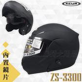 【ZEUS 瑞獅 安全帽 ZS 3300 可樂帽 / 可掀帽 素色  全罩 安全帽 消光黑 】免運費、加贈好禮