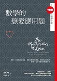 (二手書)數學的戀愛應用題(TED Books系列)