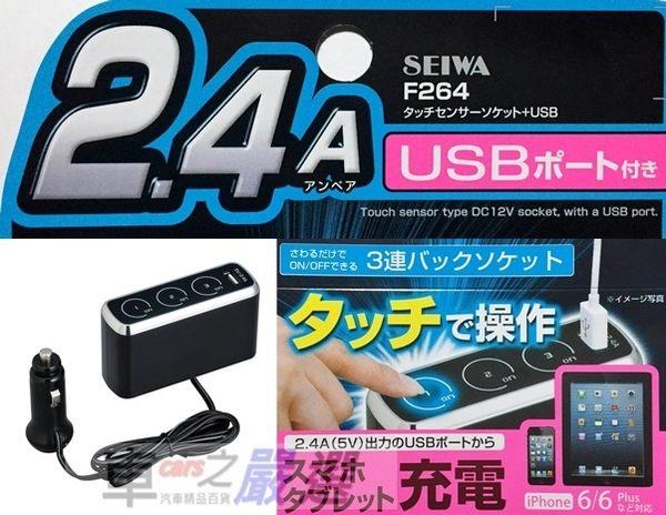 車之嚴選 cars_go 汽車用品【F264】日本SEIWA 感應式觸碰開關 USB 2.4A +3孔擴充電源插座 點煙器 擴充座
