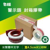 包旺包裝用封箱膠帶中文繁體警示語寬4 5cmx 長130 米 10 捲400 元