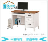 《固的家具GOOD》515-2-AJ 詩肯雙色3.5尺電腦桌/下【雙北市含搬運組裝】