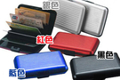 鋁合金彩色信用卡/名片/銀行卡盒 防水/防電磁射頻(RFID)盜卡