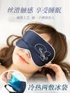 刺繡真絲眼罩睡眠遮光透氣緩解眼疲勞午睡冰袋蠶絲男女睡覺 ciyo黛雅