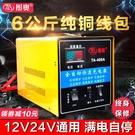 充電機 汽車電瓶充電器12V24V大功率快速全自動修復智能純銅蓄電池充電機快速出貨