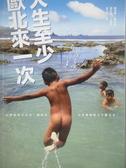 【書寶二手書T8/旅遊_NAY】人生至少歐北來一次-這個島嶼教我的事_歐北來