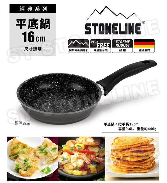 【德國STONELINE】經典系列平底鍋16cm