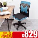 現貨 電腦椅 辦公椅 書桌 椅子 凱堡 柯尼高CP值無手電腦網椅電腦椅(7色) 台灣製 一年保固【A06869】