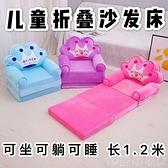 兒童折疊沙發床午睡卡通可愛幼兒園寶寶小沙發懶人座椅可拆洗三層 童趣屋 LX