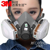 3m6200防毒面具防塵口罩噴漆專用防甲醛化工氣體工業煤礦農藥面罩