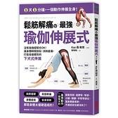 鬆筋解痛の最強瑜伽伸展式(沒有瑜伽經驗也OK.讓身體瞬間放鬆.消除痠痛.打造易瘦