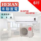 【HERAN 禾聯】6坪 R32變頻分離式冷氣   一對一變頻單冷空調 HI-GP36 HO-GP36 下單前先確認是否有貨